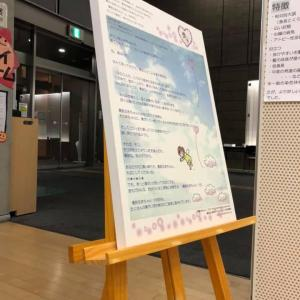 栃木「ありがとう!えがおのタカラモノたち」明日最終日!