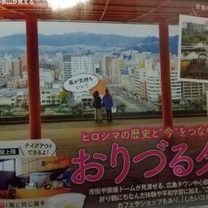 広島観光に足りないもの