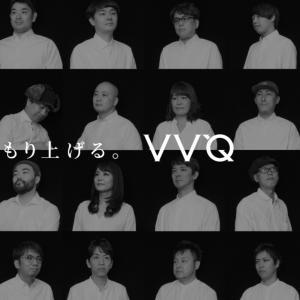 クリエイター集団「VVQ」…ってな~に!?