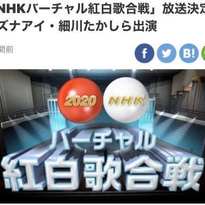 秋ドラマ勝手にベスト3…そして元旦は「NHKバーチャル紅白歌合戦!」