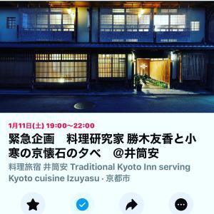 料理旅宿 井筒安さんとのコラボイベント開催します!