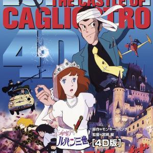 『ルパン三世 カリオストロの城』が期間限定で4D上映! 予告編&ポスターがアップ!!!!