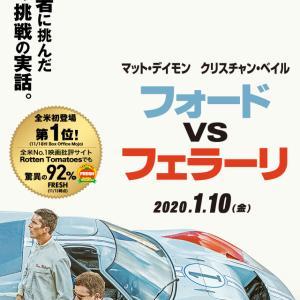 アカデミー賞4部門ノミネート『フォードvsフェラーリ』メイキング・クリップ&スポット集!!!!