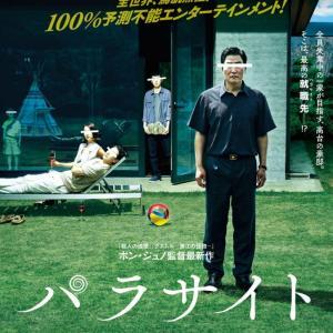 第92回アカデミー賞は『パラサイト 半地下の家族』が作品賞、監督賞、脚本賞など最多4冠!