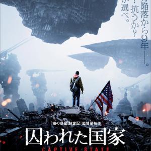 ルパート・ワイアット監督の新作SF『囚われた国家』VFXブレイクダウン&インタビュー映像!!!!