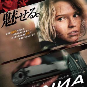 リュック・ベッソン監督新作『ANNA/アナ』のオリジナル版よりカッコイイ日本版ポスター&予告編