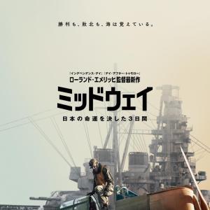 ローランド・エメリッヒ監督の海戦映画『ミッドウェイ』日本公開は9月!