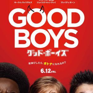6月12日公開 オトナになりたい!? キッズトリオコメディ『グッド・ボーイズ』本編クリップ!!