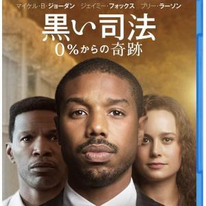『黒い司法 0%からの奇跡』冒頭10分の本編クリップ&プロモ・クリップ!!!!