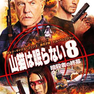 秋元才加も出演の人気シリーズ最新作『山猫は眠らない8』は8月14日公開!