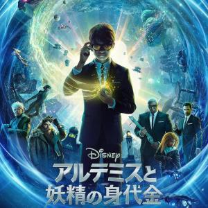ディズニーファンタジーの新作『アルテミスと妖精の身代金』が8月に「Disney+」配信!
