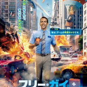 ライアン・レイノルズ主演の新作『フリー・ガイ』の日本公開は2021年1月に!!!!
