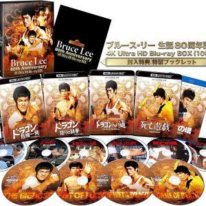 予約開始!! 『ブルース・リー生誕80周年記念 4K Ultra HD Blu-ray BOX』