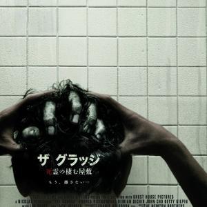 ハリウッド『呪怨』リブート版『ザ・グラッジ 死霊の棲む屋敷』予告編&ポスター!!!!