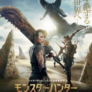 日本公開は2021年3月!『モンスターハンター』日本版ポスター!!!!