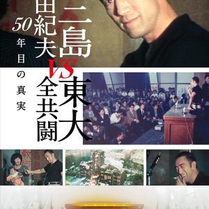 予約開始!! 『三島由紀夫vs東大全共闘 50年目の真実』『ただいま! 小山内三兄弟』他