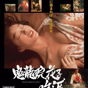 予約開始 『吉原炎上』『鬼龍院花子の生涯』『白蛇抄』『卍』他 東映文芸エロス映画BDが廉価再発