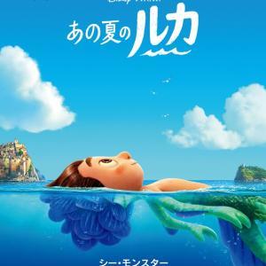 ピクサーアニメ最新作『あの夏のルカ』米版最新予告編