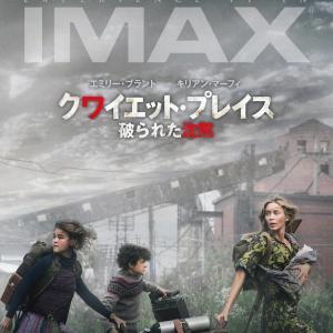 IMAX&ドルビーシネマ上映決定!『クワイエット・プレイス 破られた沈黙』プロモ映像&WEBCM