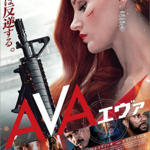 予約開始!! 『AVA/エヴァ』『スプリ」ー』『ネバーエンディング・ストーリー 普及版』他