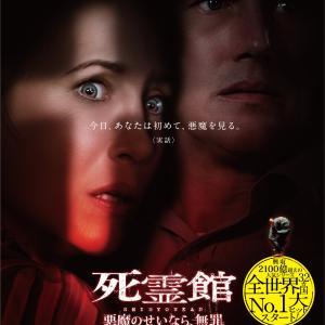 シリーズ第3弾『死霊館 悪魔のせいなら、無罪。』日本版ポスター&予告編!!!!