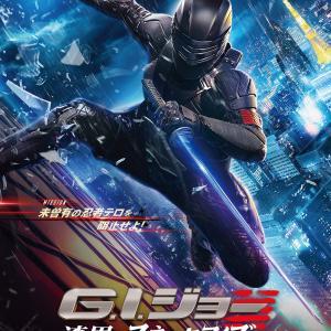 シリーズ最新作『G.I.ジョー:漆黒のスネークアイズ』プロモ・クリップ!!