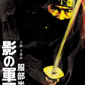 予約開始!! 千葉真一主演の『影の軍団』『柳生一族の陰謀』シリーズや主演映画がリリース!!