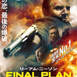予約開始!! 『ファイナル・プラン』『ハコヅメ』『機動戦士ガンダムNT 4K ULTRA HD』