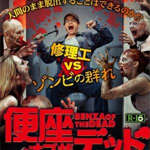 予約開始!! 『便座・オブ・ザ・デッド』など12月リリースのB級&C級ムービー!!!!