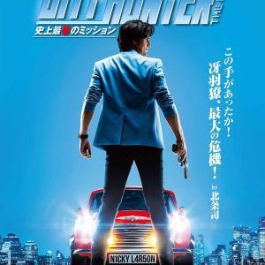 原作をリスペクトしまくったフランス実写映画版『シティーハンター』が11月に日本公開!!!!