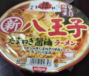 美味しかったカップ麺