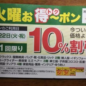 五千円分の割引を逃した連休最終日