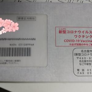 新型コロナウイルスワクチンクーポン券が届いた