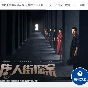 面白い中国ドラマが今日から始まった