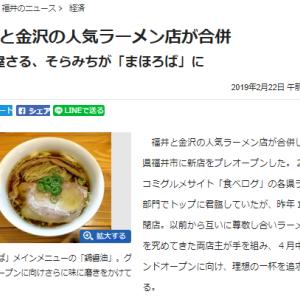 福井市・まほろばの泡白湯