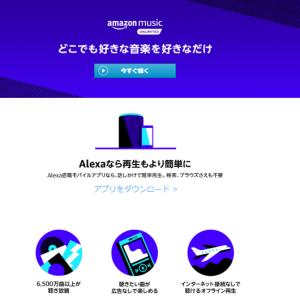 Amzon Music Unlimited