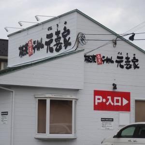 横浜家系らーめん元喜家 金沢店