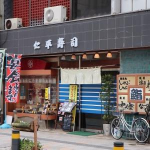 福井市・仁平寿司のそばランチ