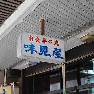 鯖江・味見屋のアカギ定食