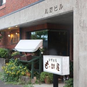 鯖江「も・談屋」で外呑み解禁!(といっても家族呑みね)