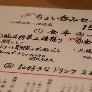 福井駅前で昼呑み・くずし割烹ぼんた