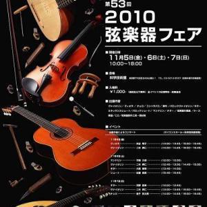 """""""2010 弦楽器フェア"""""""