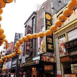 横浜中華街散策