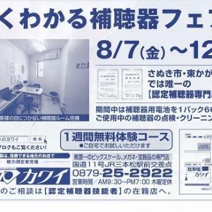 よくわかる補聴器フェア開催【7(金)から】