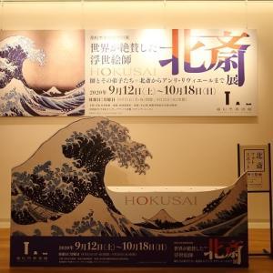 高松市美術館の北斎展へ