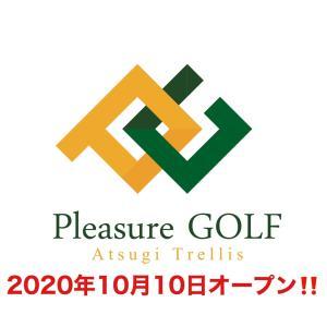 10月10日 PleasureGOLF アツギトレリス グランドオープン!