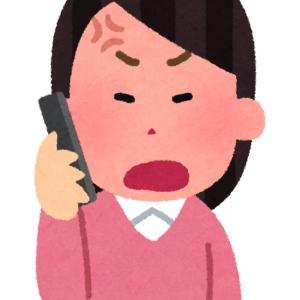 呆れた教育委員会の電話