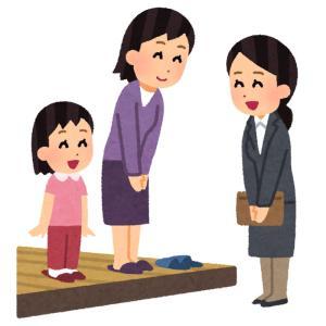 家庭訪問①