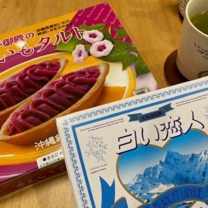 ☆ お土産・菓子 ☆