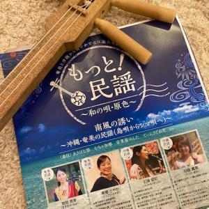 ☆ 奄美・沖縄・民謡・ライブ ☆